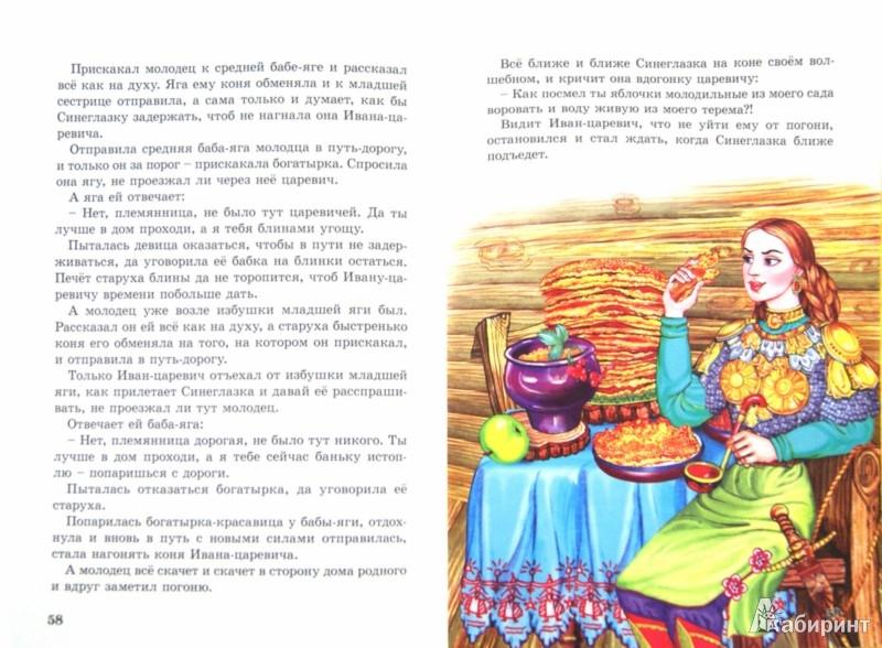 Иллюстрация 1 из 16 для Русские сказки | Лабиринт - книги. Источник: Лабиринт