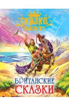 Британские сказкиСказки народов мира<br>В ваших руках удивительная книга - в ней собраны легендарные сказки Британии. Ребёнок непременно заинтересуется историями о рыцарях и короле Артуре, о прекрасных девах и великанах. Отдельно стоит сказать об иллюстрациях: они выполнены в стиле, соответствующем духу рассказанных историй.<br>
