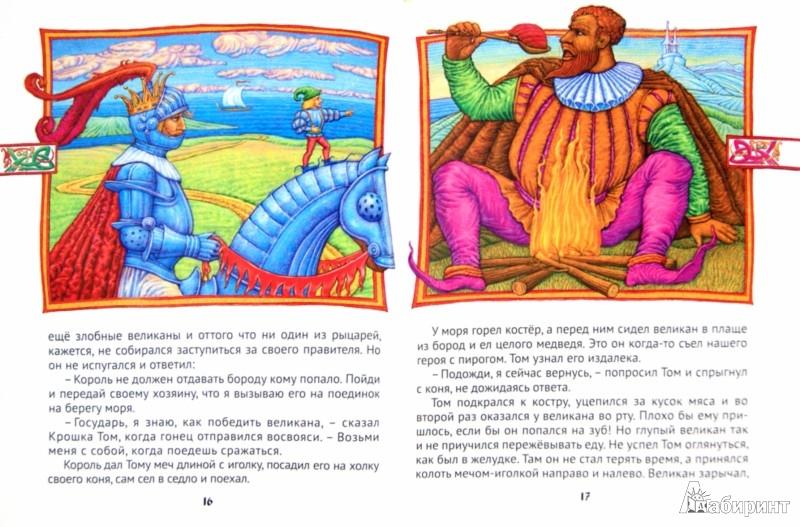 Иллюстрация 1 из 7 для Британские сказки | Лабиринт - книги. Источник: Лабиринт