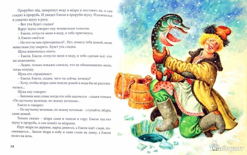 Иллюстрация 1 из 13 для Сивка-Бурка. Сказки | Лабиринт - книги. Источник: Лабиринт