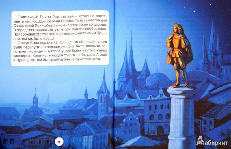 Иллюстрация 1 из 10 для Счастливый принц. Сказки - Оскар Уайльд | Лабиринт - книги. Источник: Лабиринт