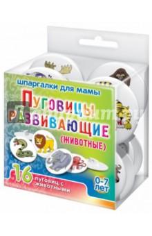 Животные (12 пуговиц)Детские сувениры<br>Важно привить ребёнку умение узнавать и запоминать персонажи и предметы, которые он видел ранее. Это очень пригодится ему в жизни.<br>Развивающие пуговицы ЖИВОТНЫЕ, отлично решают эту задачу.<br>В наборе 12 экологических пуговиц с различными животными.<br>Крепко пришивая пуговицы на одежду, Вы можете с раннего возраста развивать у малыша зрительную память.<br>Разглядывая картинку, малыш сразу получает богатую информацию через многие органы чувств.<br>Пришивая разные пуговицы с любимыми героями на одежду или шапочку ребёнка постарше, Вы обеспечите ребёнку особое внимание сверстников в детском саду.<br>Для детей от 0 до 7-ми лет.<br>Сделано в России.<br>