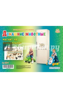 Домашние животные 1-4 годаДемонстрационные материалы<br>Виниловый магнит на холодильник заметно облегчает процесс ознакомление детей раннего возраста с домашними животными.<br>Делаем обучение радостным!<br>Для детей дошкольного возраста.<br>