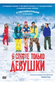 � ������ ������ ������� (DVD)