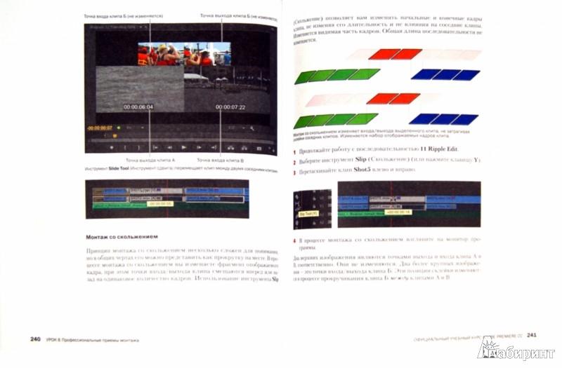 Иллюстрация 1 из 13 для Adobe Premiere Pro CC. Официальный учебный курс (+DVD) | Лабиринт - книги. Источник: Лабиринт
