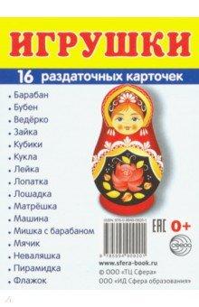 """Раздаточные карточки """"Игрушки"""" (63х87мм)"""