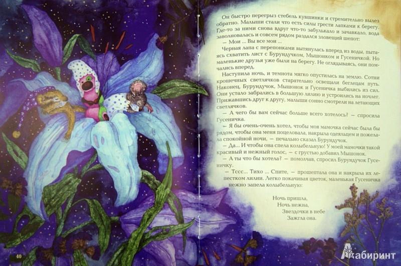 Иллюстрация 1 из 15 для Если ты очень маленький - Анна Юдина | Лабиринт - книги. Источник: Лабиринт