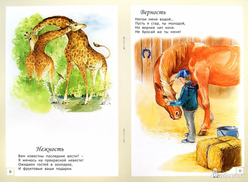 Иллюстрация 1 из 25 для Вы прекрасней всех на свете! - Романова, Соломонова   Лабиринт - книги. Источник: Лабиринт