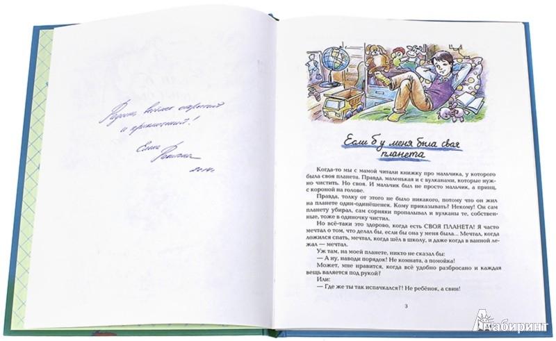 Иллюстрация 1 из 5 для Если б у меня была своя планета (с автографом автора) - Елена Ракитина | Лабиринт - книги. Источник: Лабиринт
