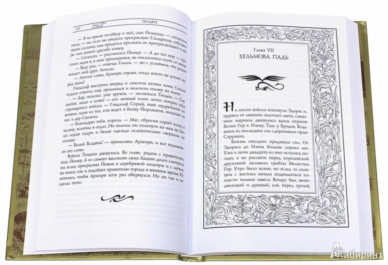 Иллюстрация 1 из 53 для Властелин Колец. Вторая часть. Две крепости - Толкин Джон Рональд Руэл | Лабиринт - книги. Источник: Лабиринт