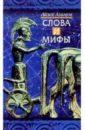 Слова и мифы