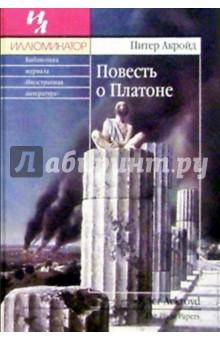 Акройд Питер Повесть о Платоне: Роман