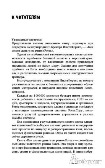 Иллюстрация 1 из 11 для Как делать деньги на рынке Forex - Гребенщиков, Саядов | Лабиринт - книги. Источник: Лабиринт