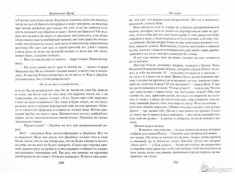 Иллюстрация 1 из 17 для Малое собрание сочинений - Вирджиния Вулф | Лабиринт - книги. Источник: Лабиринт