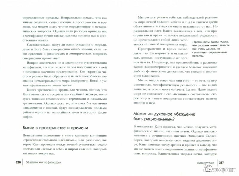 Иллюстрация 1 из 5 для 50 великих книг по философии - Том Батлер-Боудон   Лабиринт - книги. Источник: Лабиринт