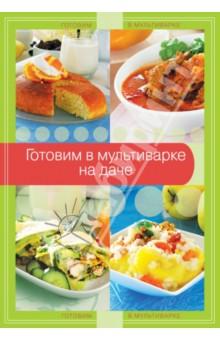Готовим в мультиварке на дачеРецепты для мультиварки<br>Мультиварка - уникальный кухонный прибор. С ее помощью можно приготовить множество самых разных блюд, от закусок до десертов. Такая чудо-кастрюлька  непременно пригодится вам в дачный сезон: она проста и удобна в использовании. В нашей книге вы найдете множество простых рецептов,  которые легко приготовить на даче.<br>