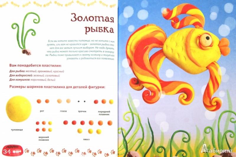 Иллюстрация 1 из 2 для Домашние животные из пластилина - Алена Багрянцева   Лабиринт - книги. Источник: Лабиринт