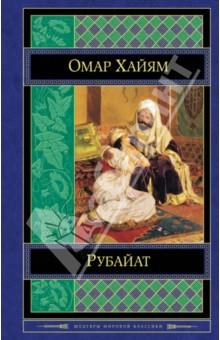 РубайатКлассическая зарубежная поэзия<br>Выдающийся персидский астроном, математик, физик и философ, Омар Хайям (1048-1131, годы жизни восстановлены по гороскопам и астрономическим таблицам) - автор знаменитых рубаи, прославляющих мудрость, любовь, красоту. Омар Хайам известен не только четверостишиями, но и многочисленными математическими трактатами, а также созданием солнечного календаря, до сих пор используемого в Иране.<br>