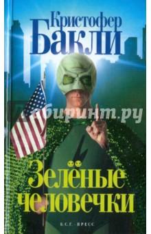 Бакли Кристофер Тейлор Зеленые человечки: Роман