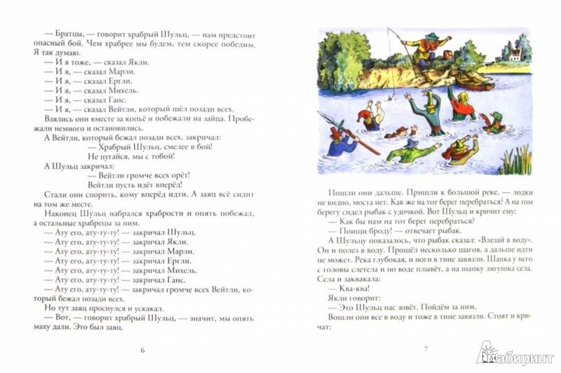 Иллюстрация 1 из 17 для Семеро храбрецов - Гримм Якоб и Вильгельм | Лабиринт - книги. Источник: Лабиринт