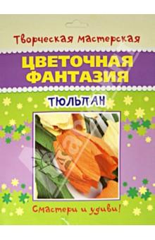 Цветочная фантазия. Тюльпан3D модели из бумаги<br>В комплект входят: креповая бумага разных цветов, клей, тейп-лента (флористическая лента), шаблон, проволока, тычинки цветка.<br>Пошаговая инструкция<br>1.Сначала необходимо подготовить лепестки и листья. Обведите шаблон и<br>вырежьте из зелёной креповой бумаги 2 стороны листика, а из белой - как<br>можно больше лепестков. Чтобы вырезать сразу несколько деталей, можно<br>сложить бумагу в несколько слоев.<br>2.Разложите лепестки попарно и посчитайте, сколько пар лепестков<br>у вас получилось. Нарежьте тонкую проволоку на части для каждой пары<br>лепестков и для листика. Затем нанесите клей на одну сторону лепестка, <br>положите проволоку по его центральной линии и приклейте сверху вторую<br>сторону лепестка. Точно так же необходимо склеить остальные лепестки<br>и листик.<br>3.Теперь следует собрать все лепестки в цветок. При этом поместите в его<br>сердцевину готовые тычинки.<br>При помощи тейп-ленты соедините цветок и листик с более плотной проволокой, которая будет стеблем.<br>Вырежьте полосу из зелёной креповой бумаги и обмотайте ею стебель, начиная с основания цветка.<br>Лилия готова!<br>Внимание! При работе ребёнка над аппликацией необходим постоянный<br>контроль взрослых из-за наличия множества мелких деталей.<br>Не рекомендуется детям младше трёх лет!<br>