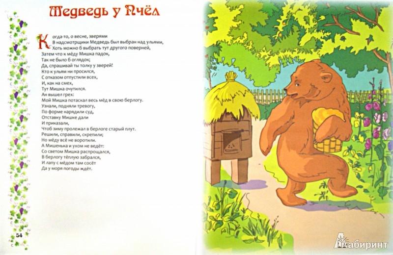 Иллюстрация 1 из 15 для Басни - Иван Крылов | Лабиринт - книги. Источник: Лабиринт