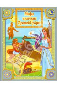 Мифы Древней ГрецииЭпос и фольклор<br>Сборник мифов Древней Греции с красочными иллюстрациями.<br>