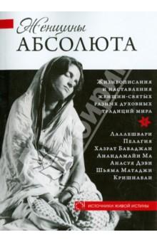 Женщины Абсолюта. Сборник
