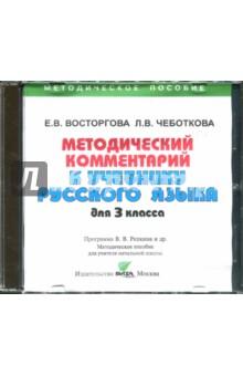 Русский язык. 3 класс. Методическое пособие к учебнику (CD)Русский язык. 3 класс<br>Методическое пособие к учебнику русского языка для 3 класса.<br>Программа В.В. Репкина и др.<br>Пособие для учителя начальной школы. <br>Минимальные системные требования:<br>Pentium III I ГГц (или аналог от AMD), 256 Мб ОЗУ, видеокарта с 32 Мб памяти, 64 Мб свободного места на HDD, 32х CD-ROM, клавиатура, мышь. <br>Windows 2000sp4/XPsp3/Windows Vista/Windows 7, Windows 8, Adobe Acrobat Reader версии 7.0 и выше.<br>