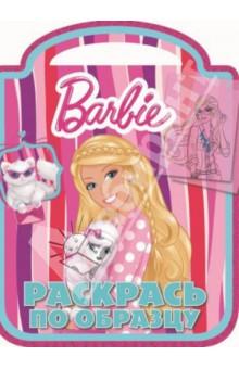 Барби. Раскрась по образцу (№1406)