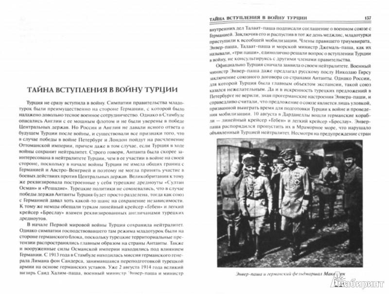 Иллюстрация 1 из 36 для 100 великих тайн Первой мировой - Борис Соколов | Лабиринт - книги. Источник: Лабиринт