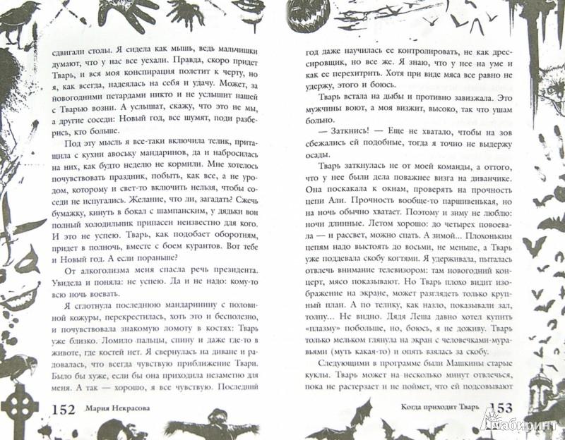 Иллюстрация 1 из 10 для Большая книга ужасов. 55 - Веркин, Щеглова, Некрасова | Лабиринт - книги. Источник: Лабиринт