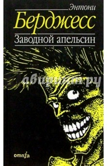 Берджесс Энтони Заводной апельсин: Роман