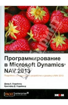 Microsoft Dynamics Nav руководство разработчика скачать - фото 8