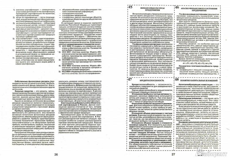 шпаргалки по библиографии экономики и права