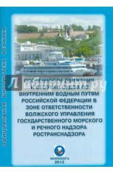 Особенности движения и стоянки судов по внутренним водным путям Российской Федерации