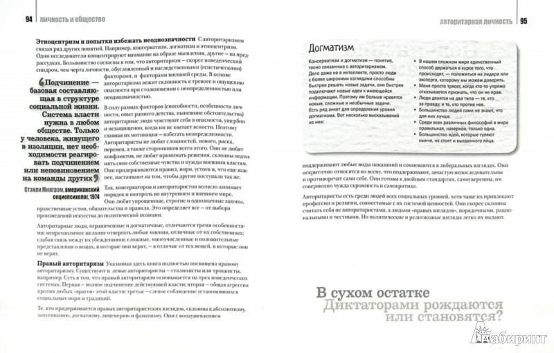 Иллюстрация 1 из 8 для Психология. 50 идей, о которых нужно знать - Адриан Фернхам | Лабиринт - книги. Источник: Лабиринт