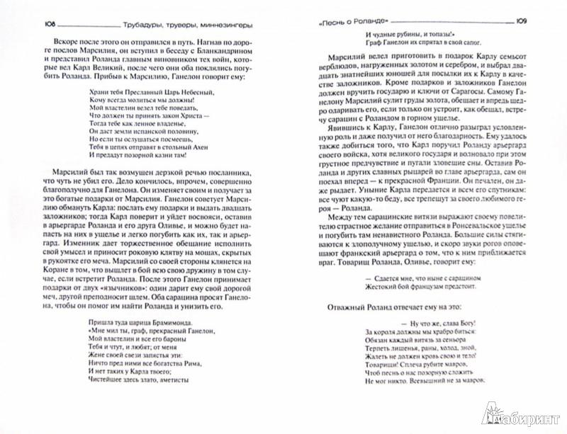 Иллюстрация 1 из 16 для Трубадуры, труверы, миннезингеры - Константин Иванов | Лабиринт - книги. Источник: Лабиринт