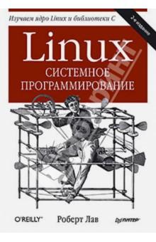 Linux. Системное программированиеПрограммирование<br>Роберт Лав стоит у истоков создания операционной системы Linux. Он внес существенный вклад в создание ядра Linux и настольной среды GNOME.<br>Данная книга представляет собой руководство по системному программированию для Linux, справочник по системным вызовам Linux, а также подробный рассказ о том, как писать более быстрый и умный код. Роберт Лав четко разграничивает стандартные функции POSIX и специальные службы, которые предлагаются лишь в Linux. Во втором издании вы изучите эту операционную систему как с теоретической, так и с прикладной точки зрения.<br>2-е издание.<br>