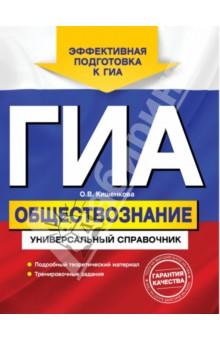 Кишенкова О. В. ГИА. Обществознание. Универсальный справочник