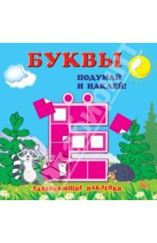 БуквыЗнакомство с буквами. Азбуки<br>Книга познакомит ребенка с буквами русского алфавита, научит различать их начертание. Наклейки помогут малышам развить мелкую моторику и точность движений, логику и наблюдательность, мышление и внимание. Занимательные рисунки, интересные загадки, наклейки сделают процесс обучения приятным и увлекательным.<br>