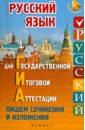 Амелина Елена Владимировна Русский язык для ГИА. Пишем изложения и сочинения