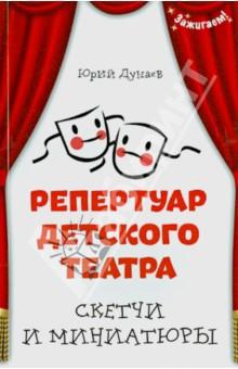 Дунаев Юрий Репертуар детского театра: скетчи и миниатюры