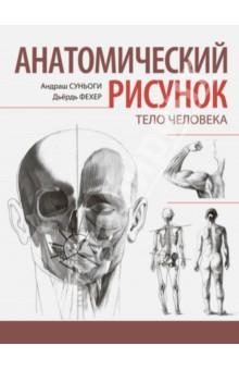 Анатомический рисунок. Тело человекаОбучение искусству рисования<br>Невозможно правильно нарисовать тело человека, не зная анатомии. Анатомический рисунок - это важный курс, освоить который  необходимо каждому художнику и скульптору. Книга Анатомический рисунок. Тело человека специально разработан как для профессиональных, так и  для начинающих художников, которые хотят освоить приемы классического рисования. Материал, собранный в этой книге, облегчит понимание телосложения человека - его скелета и мышечного строения. Книга удачно сочетает в себе иллюстративный материал с подробным указателем.<br>