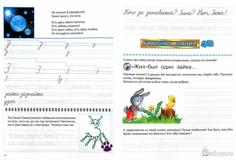 Иллюстрация 1 из 21 для Космические прописи для школьников и первоклассников - Соболева, Агафонов, Агафонова   Лабиринт - книги. Источник: Лабиринт