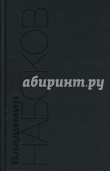 Набоков Владимир Владимирович Американский период. Собрание сочинений в 5-ти томах. Том 4