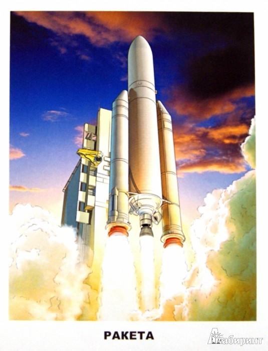 Иллюстрация 1 из 38 для Обучающие карточки. Космос   Лабиринт - книги. Источник: Лабиринт