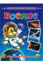 Обучающие карточки. Космос