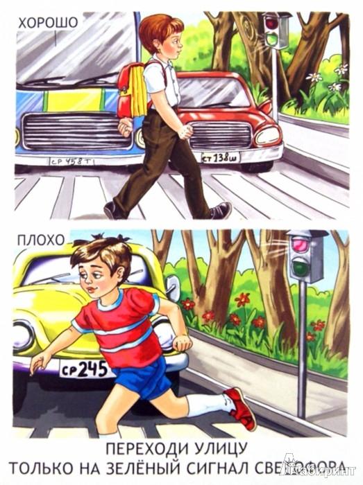 Иллюстрация 1 из 19 для Обучающие карточки. Уроки поведения для малышей | Лабиринт - книги. Источник: Лабиринт