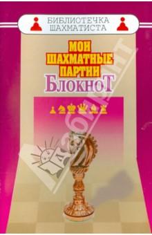 Аманназаров Мурад Мои шахматные партии. Блокнот